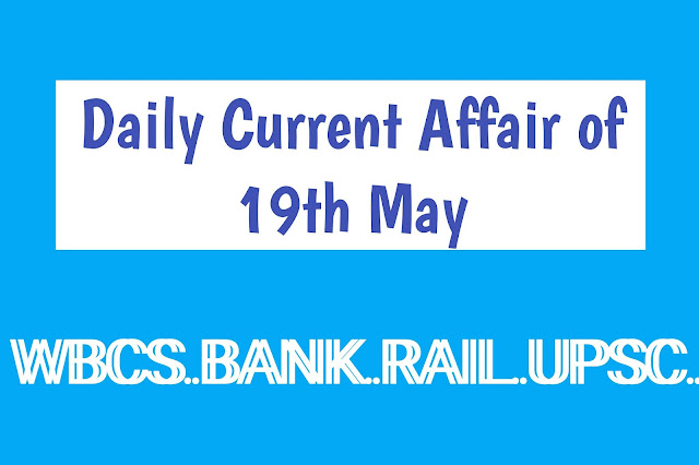 Current Affairs - 2019 - Current Affairs Today 19th May 2019