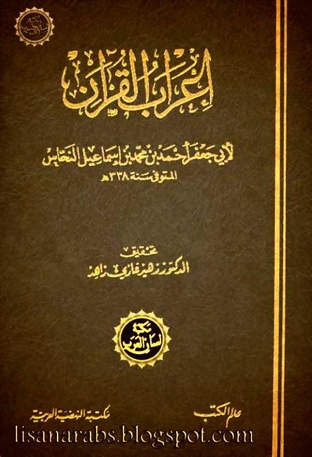 كتاب معاني القرآن للأخفش pdf