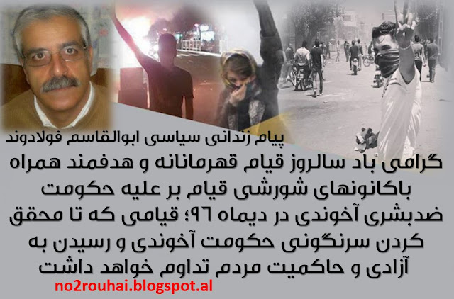 زندانیان سیاسی ابوالقاسم فولادوند