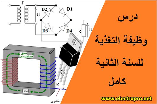 درس وظيفة التغذية للسنة الثانية هندسة كهربائية