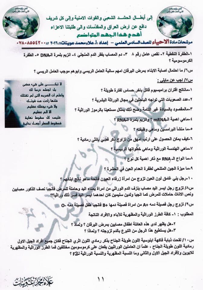 مرشحات الأحياء السادس العلمي اعداد الأستاذ علاء محمد عوينات -- مرشحات 2016