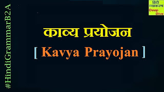Kavya Prayojan [ काव्य – प्रयोजन ]