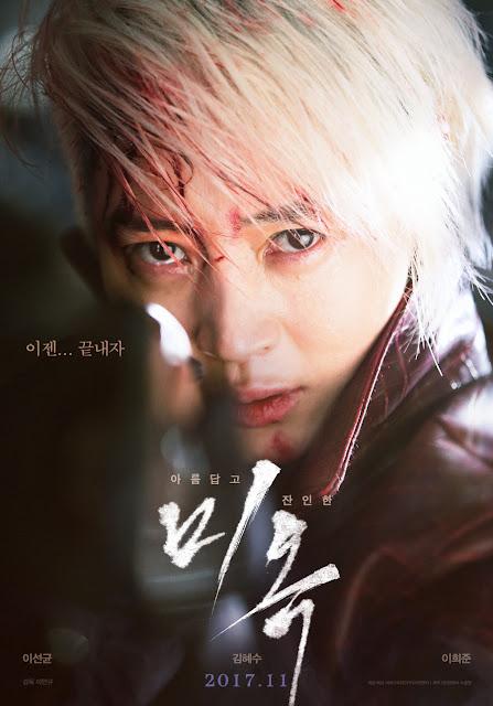 Trailers y carteles de próximos estrenos en Asia : A Special Lady (2017)