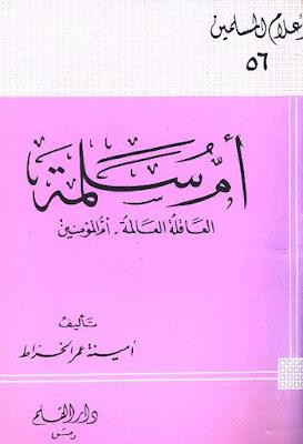 أم سلمة العاقلة العالمة أم المؤمنين - أمينة عمر الخراط , pdf