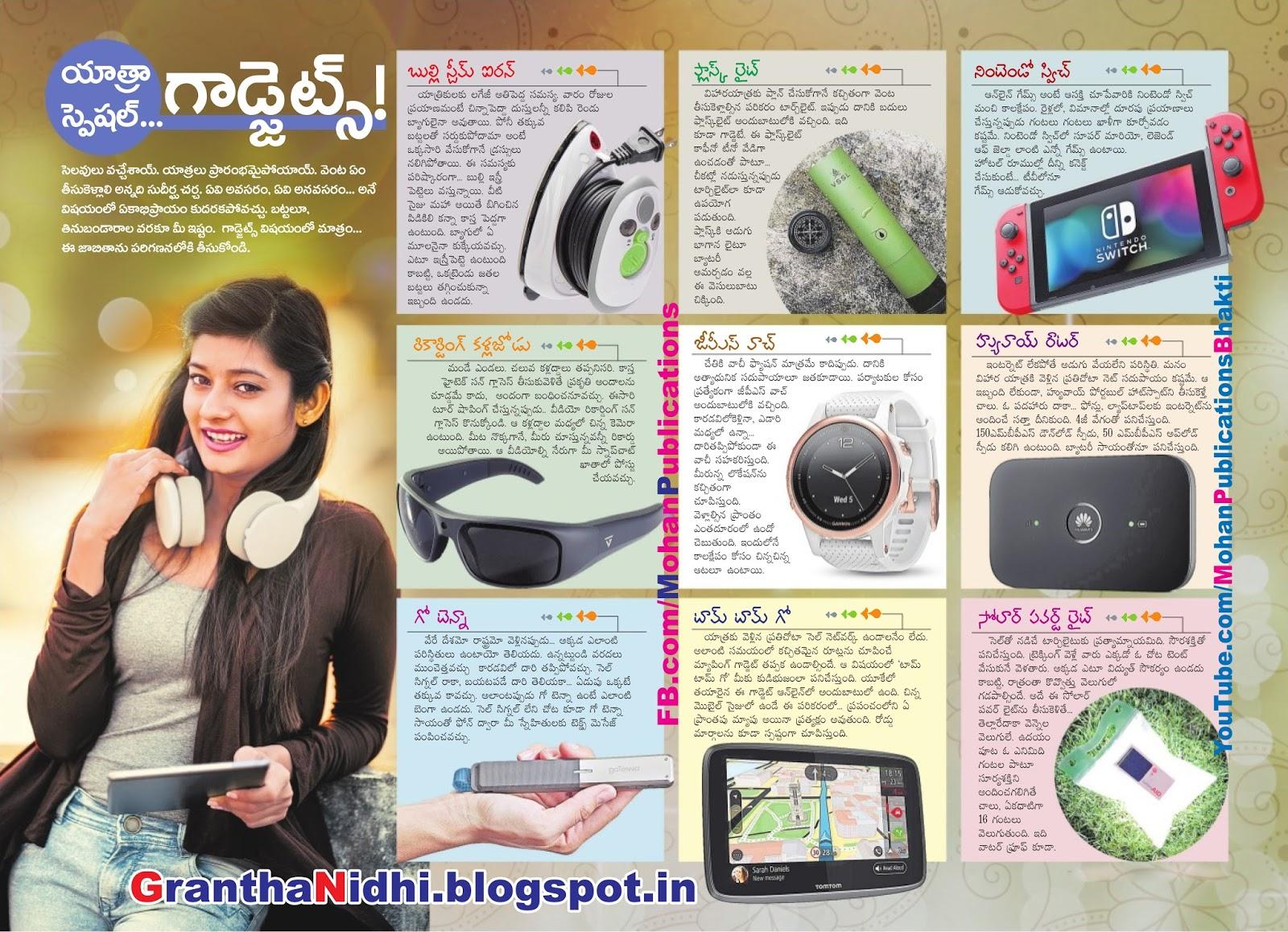 యాత్రా స్పెషల్ గాడ్జెట్స్ Yatra Special Gadgets Special Gadgets on Travel Travel Special Gadgets Andhra Jyothi Sunday Magazine Andhra Jyothi Epaper Publications in Rajahmundry, Books Publisher in Rajahmundry, Popular Publisher in Rajahmundry, BhaktiPustakalu, Makarandam, Bhakthi Pustakalu, JYOTHISA,VASTU,MANTRA, TANTRA,YANTRA,RASIPALITALU, BHAKTI,LEELA,BHAKTHI SONGS, BHAKTHI,LAGNA,PURANA,NOMULU, VRATHAMULU,POOJALU,  KALABHAIRAVAGURU, SAHASRANAMAMULU,KAVACHAMULU, ASHTORAPUJA,KALASAPUJALU, KUJA DOSHA,DASAMAHAVIDYA, SADHANALU,MOHAN PUBLICATIONS, RAJAHMUNDRY BOOK STORE, BOOKS,DEVOTIONAL BOOKS, KALABHAIRAVA GURU,KALABHAIRAVA, RAJAMAHENDRAVARAM,GODAVARI,GOWTHAMI, FORTGATE,KOTAGUMMAM,GODAVARI RAILWAY STATION, PRINT BOOKS,E BOOKS,PDF BOOKS, FREE PDF BOOKS,BHAKTHI MANDARAM,GRANTHANIDHI, GRANDANIDI,GRANDHANIDHI, BHAKTHI PUSTHAKALU, BHAKTI PUSTHAKALU, BHAKTHI