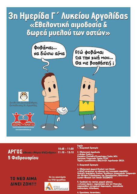 """3η ημερίδα Γ΄Λυκείου Αργολίδας: """"Εθελοντική αιμοδοσία & δωρεά μυελού των οστών"""""""
