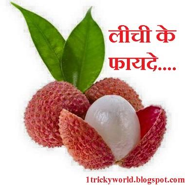लीची के फायदे | health benefits of lichi