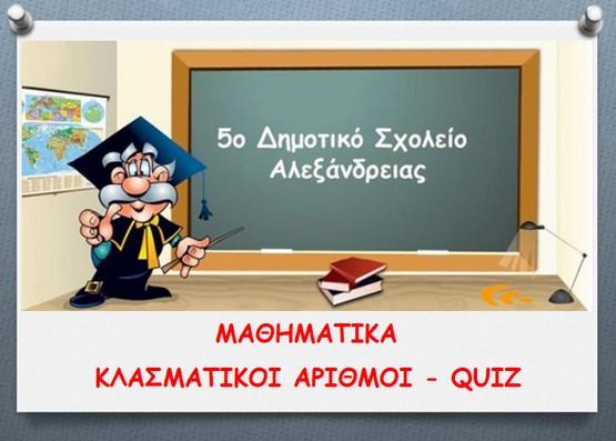 http://atheo.gr/yliko/math/klasmatikoi.q/index.html