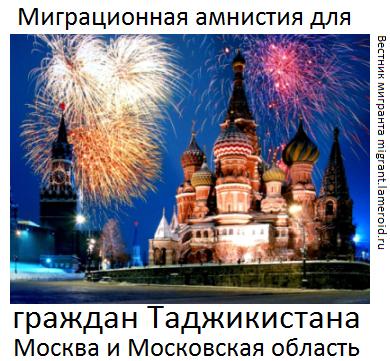 Миграционная амнистия для граждан Таджикистана: куда обращаться в Москве и Московской области?