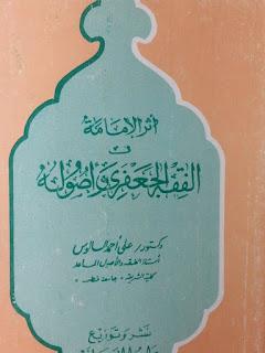 تحميل كتاب أثر الإمامة في الفقه الجعفري وأصوله - علي أحمد السالوس pdf