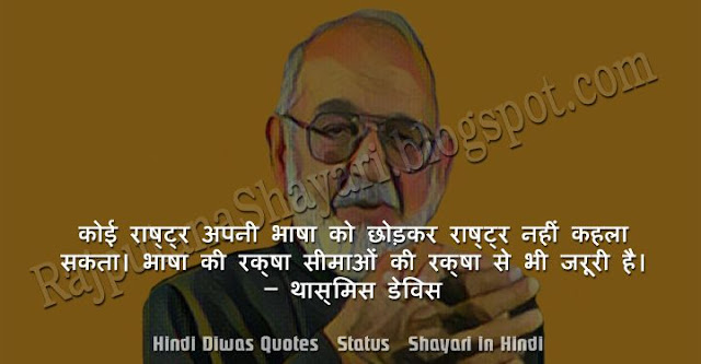 Hindi Diwas Quotes, Hindi Diwas Status, Hindi Diwas Shayari, Hindi Diwas Wishes, Hindi Diwas Greeting Cards,