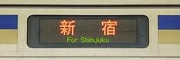 新宿行き表示 E217系