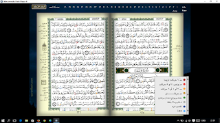 software Al-Qur'an