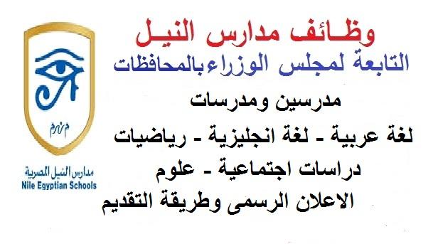 نتيجة بحث الصور عن وظائف مدارس النيل المصرية