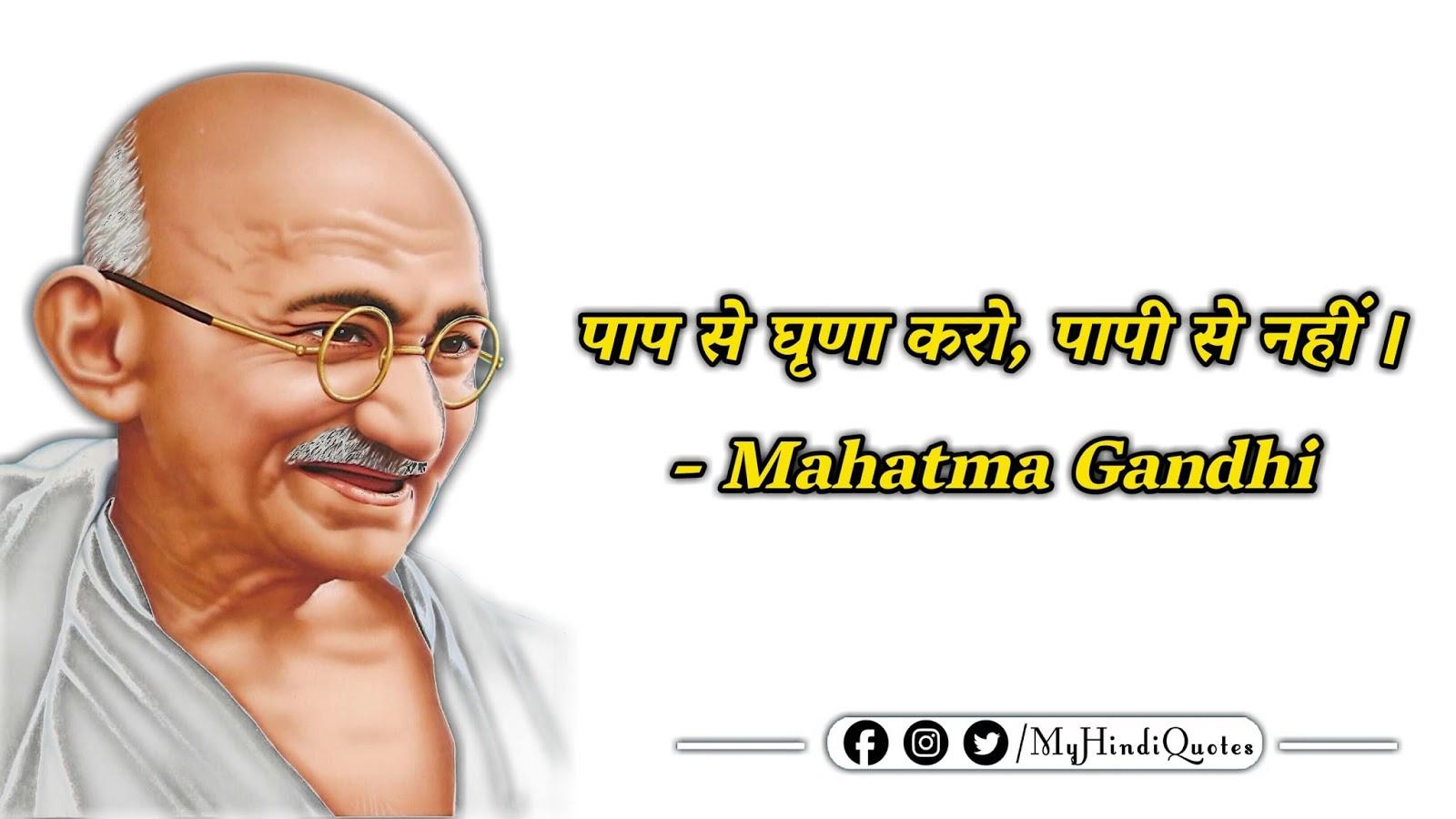 Mahatma gandhi Quotes 1