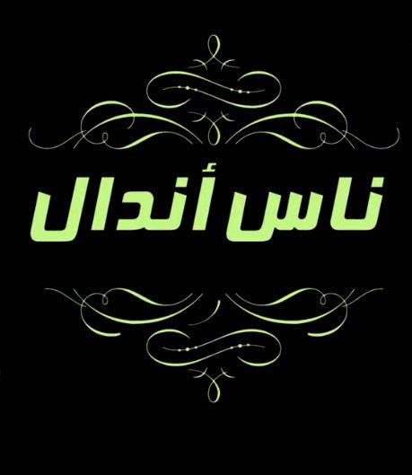 تحميل وإستماع مهرجان ناس اندال mp3 غناء تيم فيجو (فيجو و مدني) وتيم المرازية ( احمد ممدوح ومحمد سمارة) 2017 على رابط سريع ومباشر