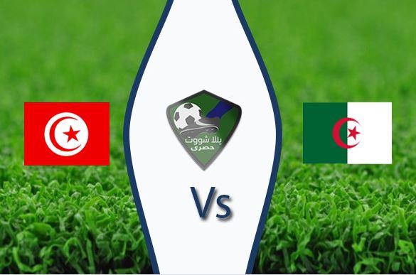 مشاهدة مباراة الجزائر وتونس بث مباشر