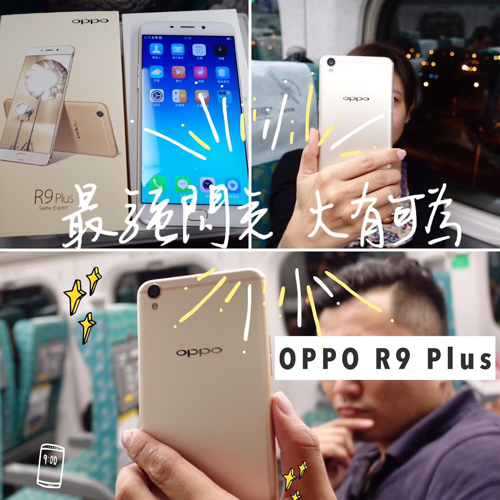 [é ˜éµä¸Šæ€¥é€Ÿé–‹ç ±] OPPO R9 Plus 除了6吋大螢幕還帶來更多升級 科技3C