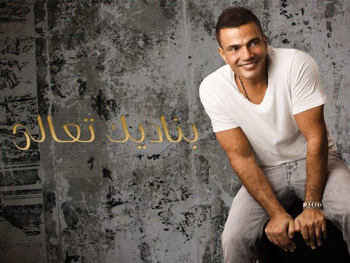 عمرو دياب بناديك تعالى mp3 تحميل