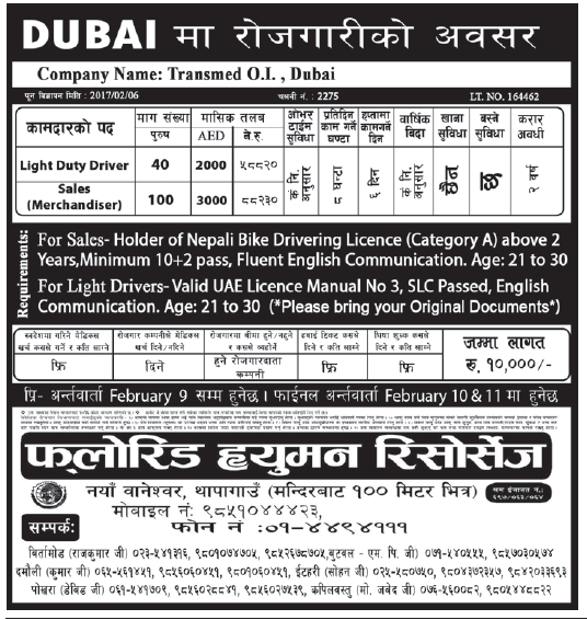 Jobs in Dubai for Nepali, Salary Rs 88,230