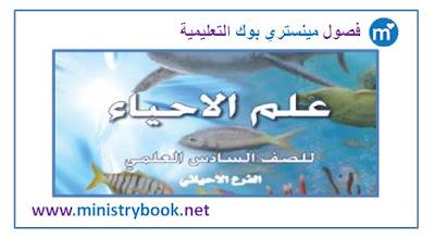 كتاب الاحياء للصف السادس العلمي الاحيائي 2018-2019-2020-2021