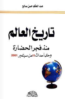 تحميل كتاب : تاريخ العالم منذ فجر الحضارة وحتى أحداث 11 من سبتمبر 2001 PDF