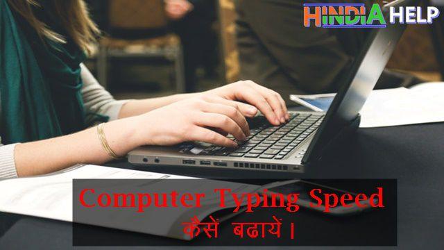 Computer पर Typing Speed कैसे बढाए