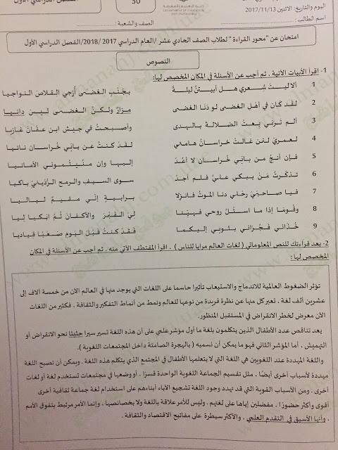 الامتحان الوزاري لمادة الاجتماعيات للصف الحادي عشر نهاية الفصل الدراسي الأول