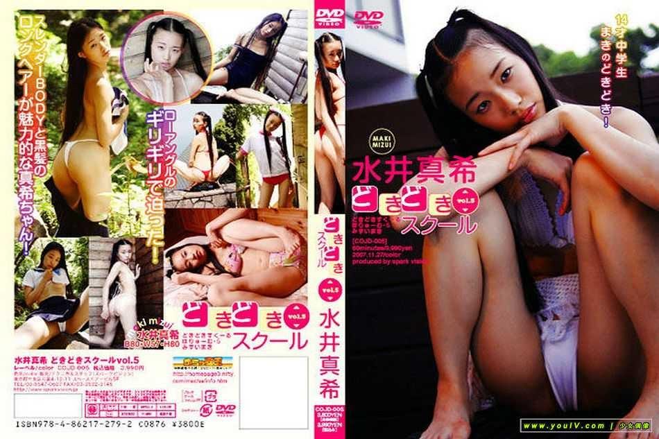 iv2015.325 [COJD-005] 水井真希 Maki Mizui &  どきどきスクール 5 [AVI/981MB]