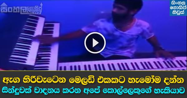 Sudath Jayasinghe - Uru Sanam Tamil Song Keyboard