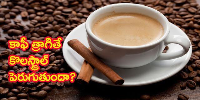 Does Coffee raise Cholestrerol in telugulifestyle