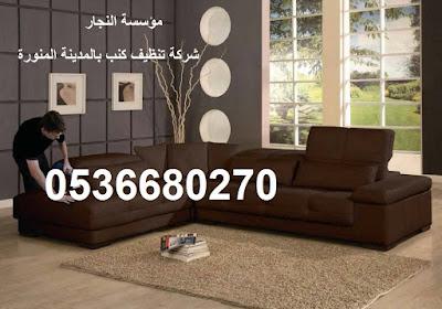 شركة تنظيف بالمدينة المنورة 0536680270 91.jpg