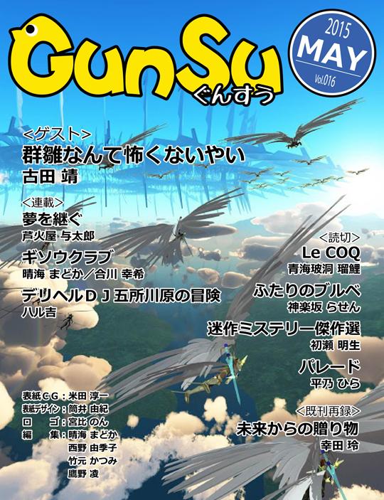 『月刊群雛』2015年05月号