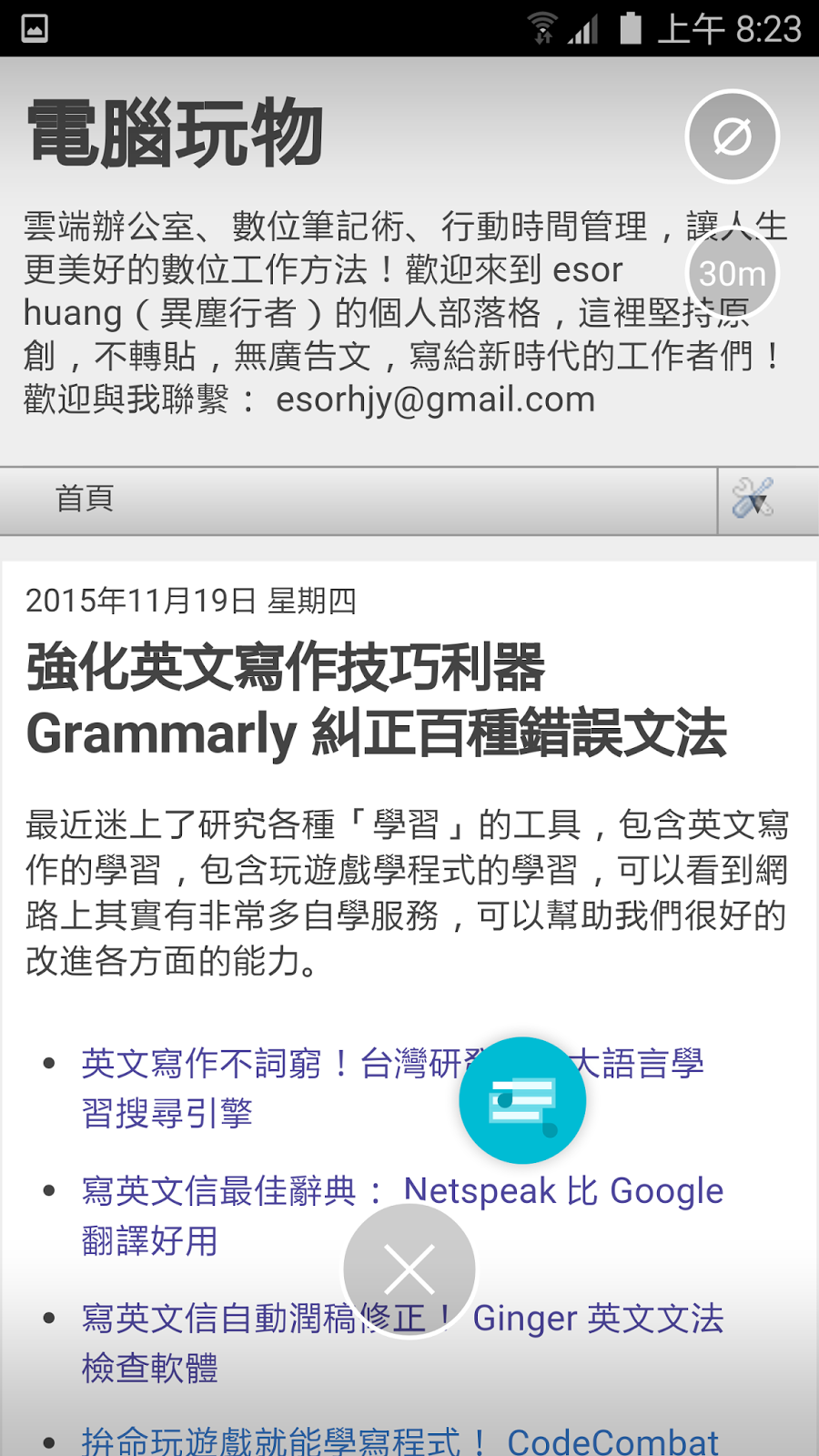 Android 真正即時翻譯!3款免費學英文必備 App 比較