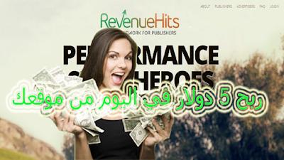 حصرياً  بديل أدسنس بامتياز لربح 5 دولار في اليوم من موقعك (شرح كامل للموقع الربحي الصادق RevenueHits )