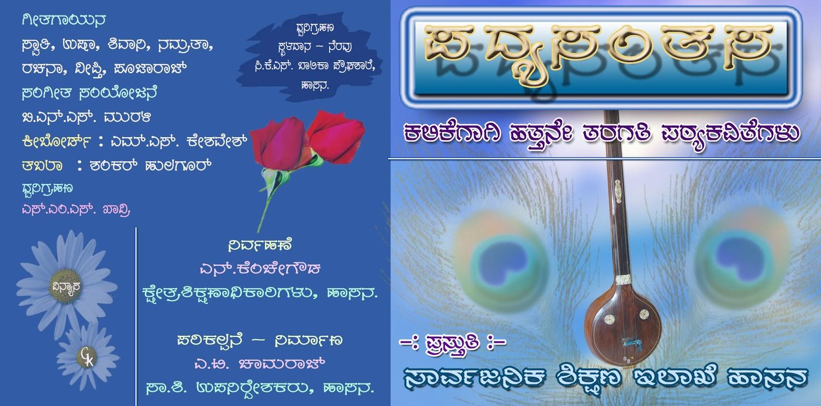 Naps Kannada: SSLC Kannada Poems