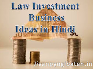 Law Investment Business Ideas