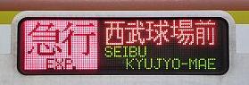 東京メトロ副都心線 西武線直通 急行 西武球場前行き2 10000系(西武ドーム臨)