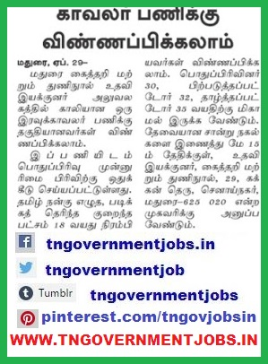 tn-govt-handloom-and-textiles-department-assistant-commissioner-office-madurai-watchman-post-recruitment-2017-www-tngovernmentjobs-in