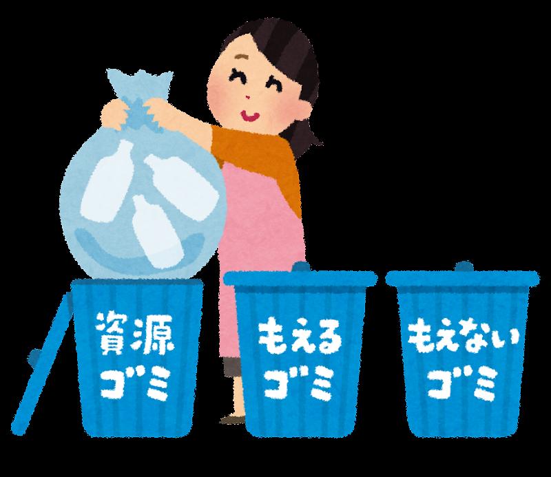 「ゴミ フリー素材」の画像検索結果
