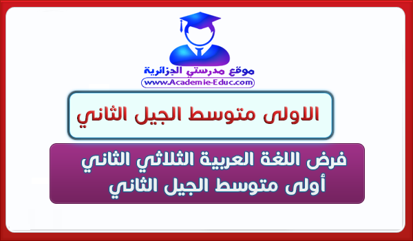 فرض اللغة العربية الثلاثي الثاني للسنة أولى متوسط الجيل الثاني