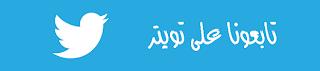 Image result for تابعني على التويتر