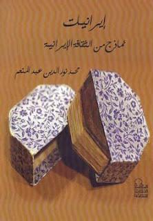 تحميل كتاب إيرانيات - نماذج من الثقافة الإيرانية pdf - محمد نور الدين