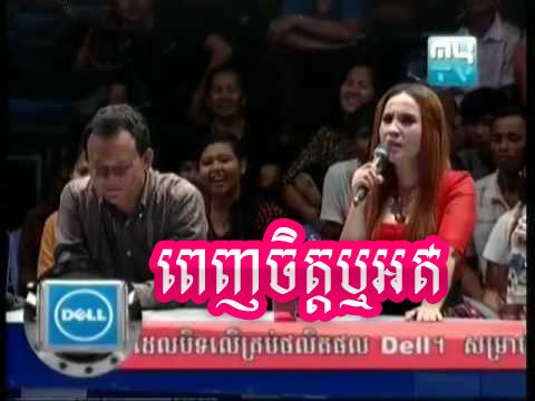 TV SHOW ] 02 03 13 ពេញចិត្តឬអត Penh Jet Ort