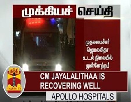 Breaking News | CM Jayalalithaa is Recovering Well – Apollo Hospitals | Thanthi Tv