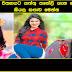 Gossip Chat with Saheli - Dewani Inima - Imasha Senewirathna