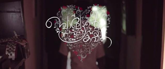 Balettante Pranaya Kavitha (2017) : Thampuraan ezhunalli Song Lyrics