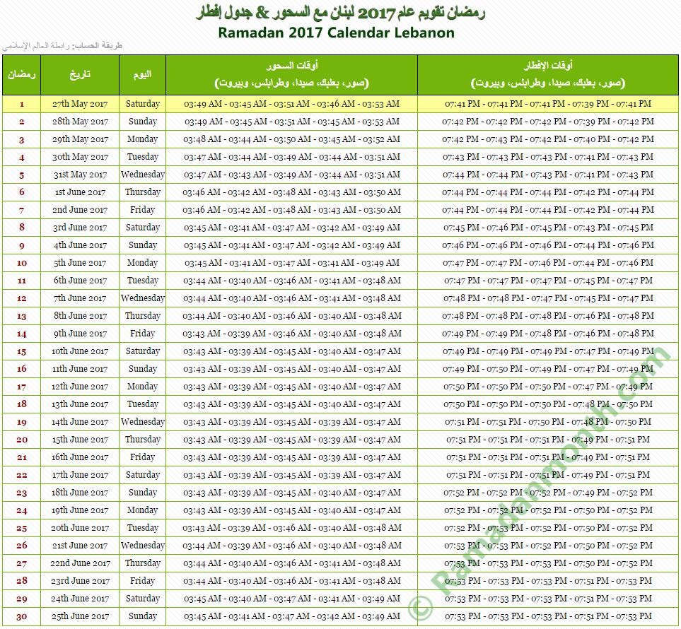 Ramadan 2017 Calendar Lebanon
