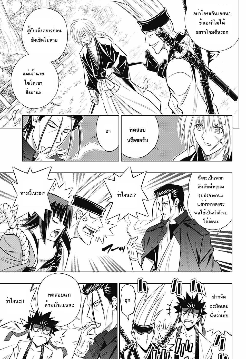 อ่านการ์ตูน Rurouni Kenshin: Hokkaido Arc ตอนที่ 14 หน้าที่ 11
