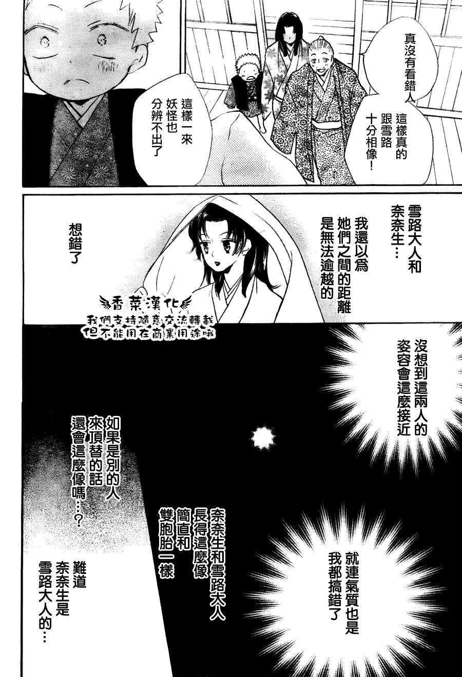 元氣少女緣結神: 091話 - 第20页